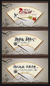 中国风励志海报