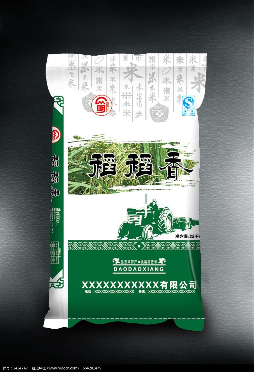 稻稻香塑料米包装袋