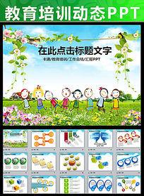 儿童教育课件幼儿园卡通小学上课PPT