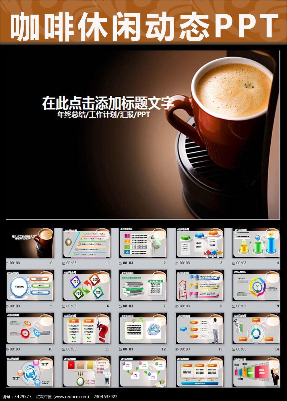 6款 下午茶咖啡主题咖啡厅动态PPT模板下载