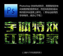 绿色丛林字体特效