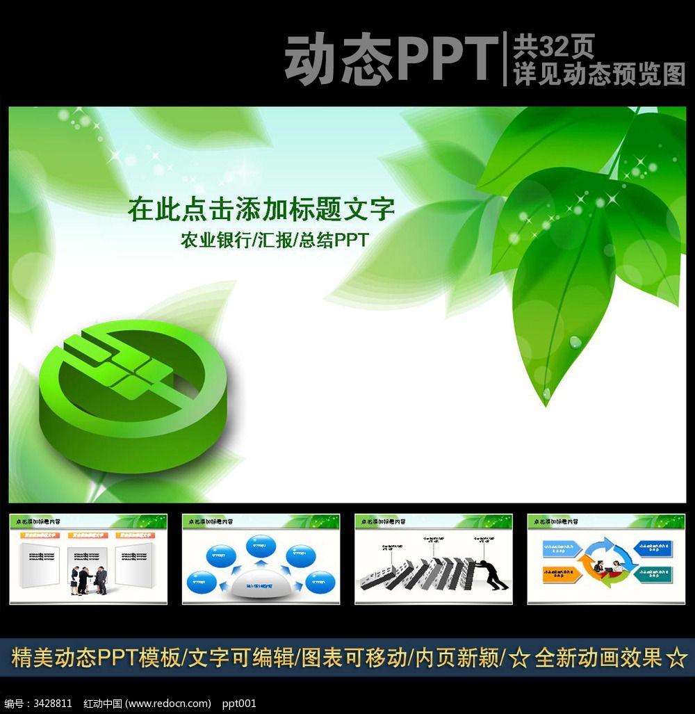 农行农业银行绿色动态ppt模板金融