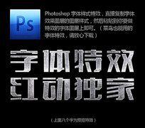 photoshop样式下载