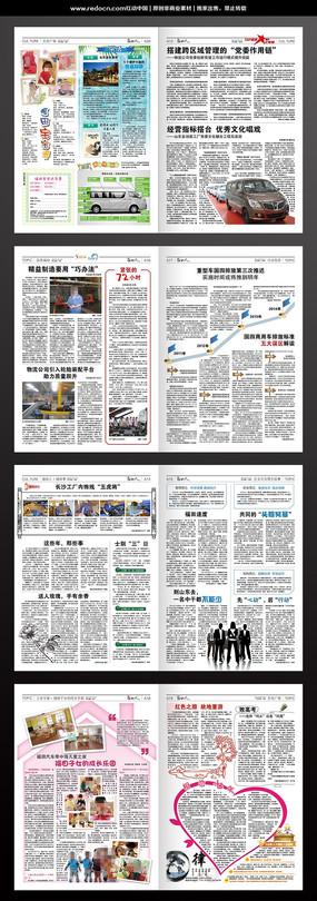 企业报纸版面设计indd格式 其他