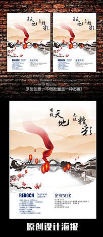 企业文化标语宣传海报