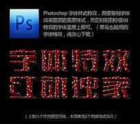 11款 红色立体POP字体样式下载