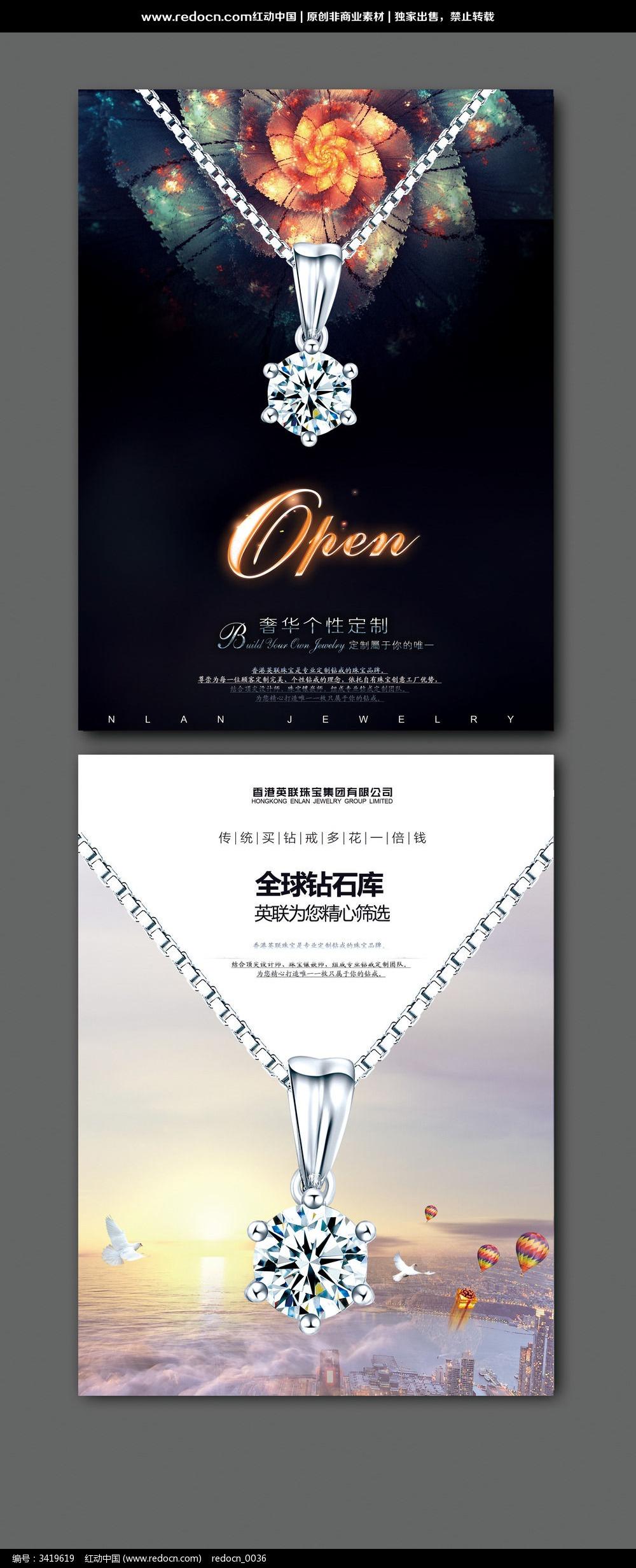 钻石宣传单 钻石海报  金店广告 金店海报 金店宣传单 奢侈品 珠宝图片