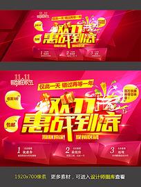 淘宝双11惠战到底促销海报
