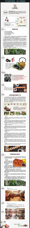 淘宝天猫店铺品牌故事PSD素材模板 PSD