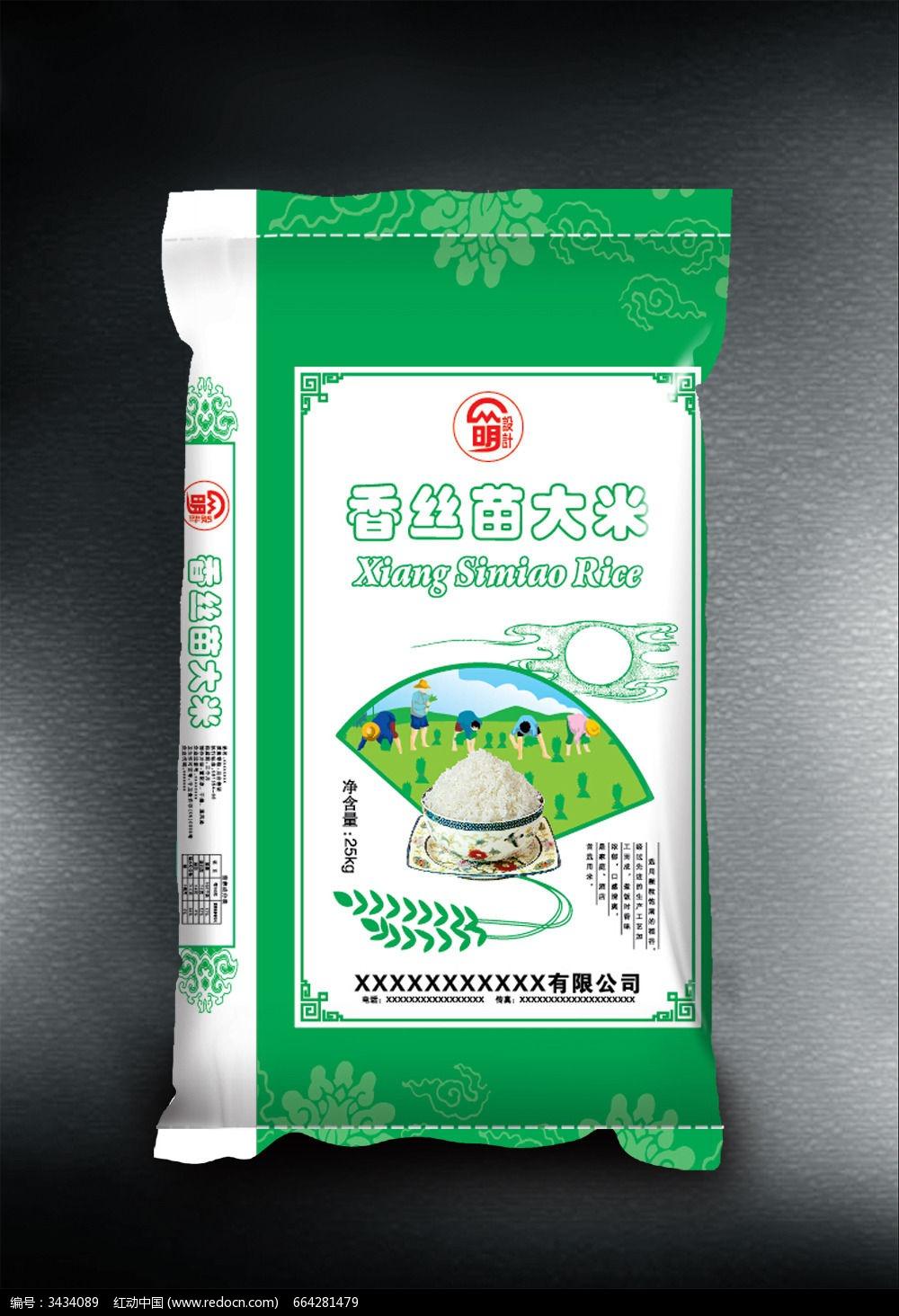 9款 香大米袋子设计psd下载