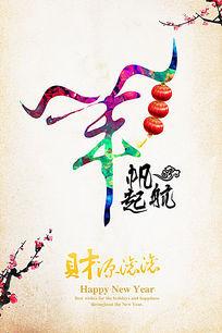 中国风扬帆起航海报设计