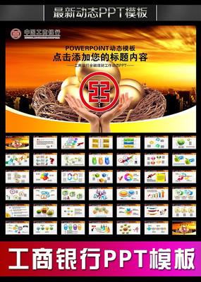 中国工商银行工行理财金融PPT pptx