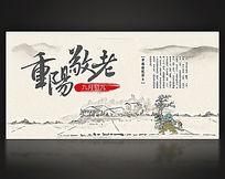 重阳敬老重阳节海报设计