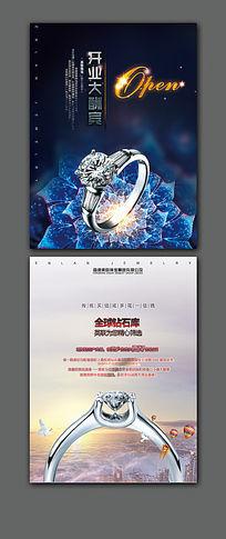 珠宝宣传海报