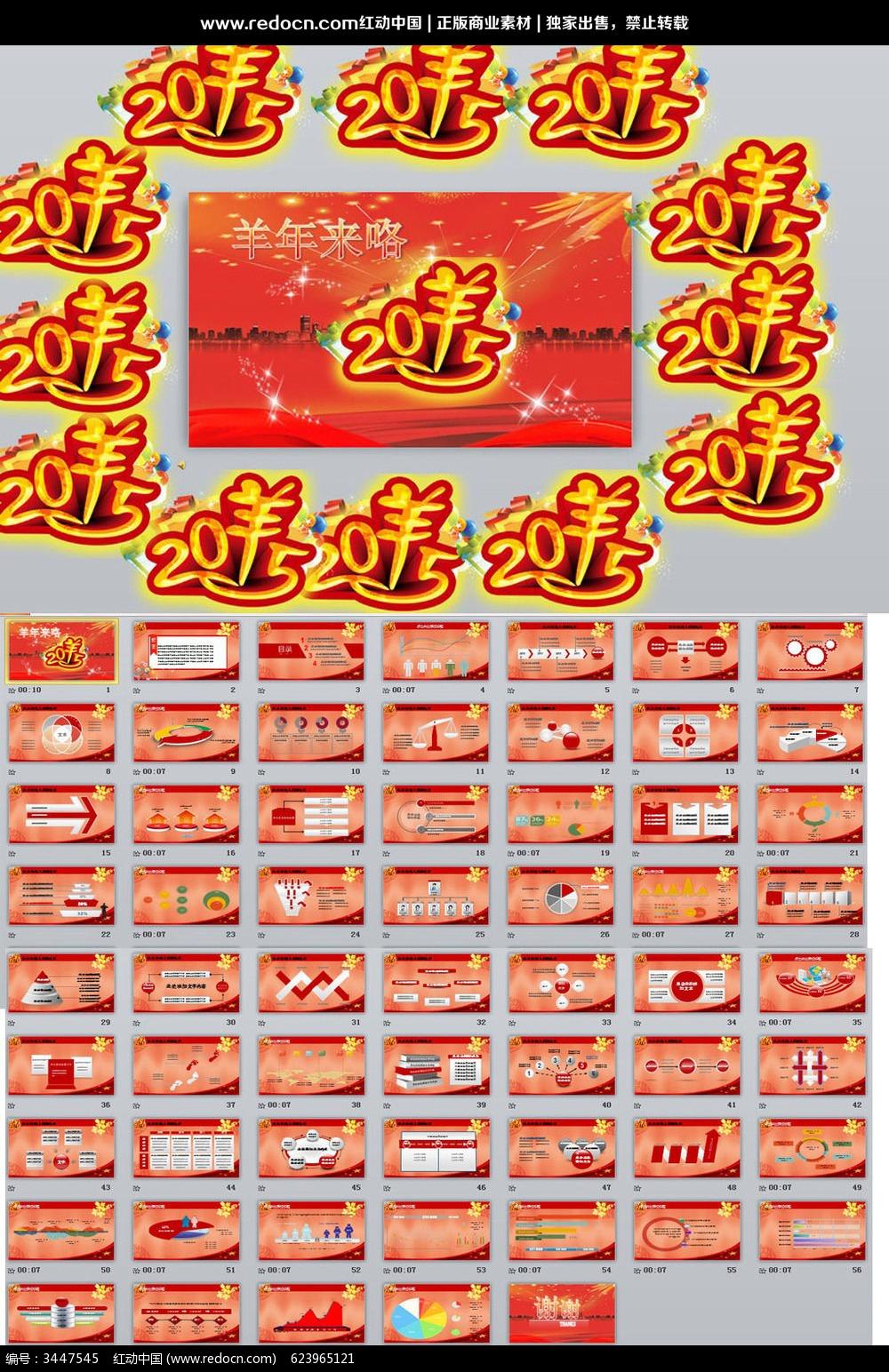 2015 开门红ppt 模版 ppt模板 ppt背景图片 图片