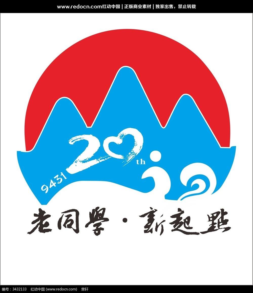 20周年同学聚会logo设计图片