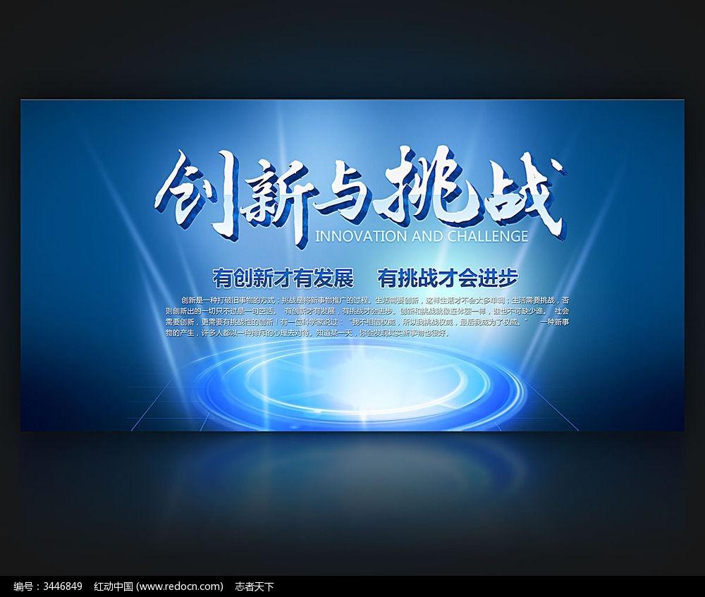 炫酷展板 公司理念 公司形象 商业海报 炫光 放射光线 团队合作 励志