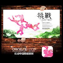 公司企业文化标语海报