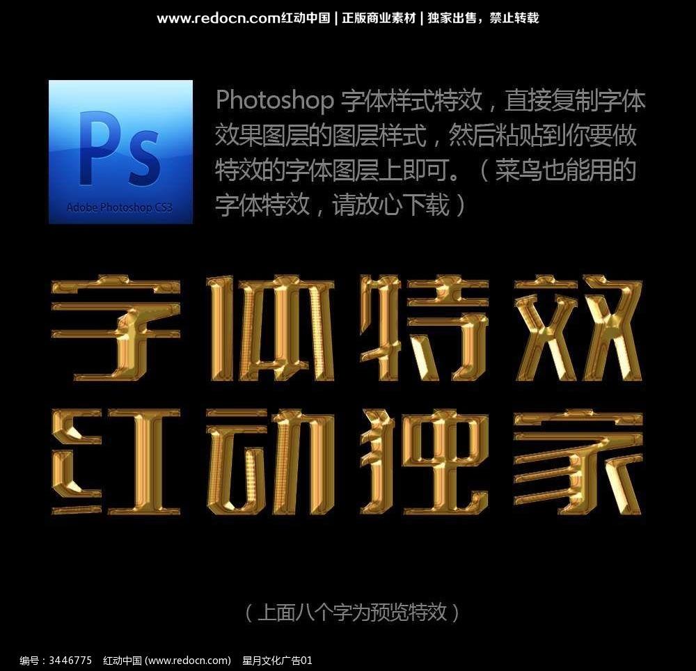 标签:立体字 金属字 PSD字体特效 字体样式 漂亮字体效果 图层样式 特效 效果 样式 PS样式 漂亮字体样式 中文字体库样式 POP字体