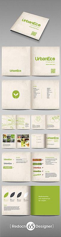 绿色学校画册