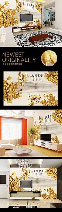 木雕花开富贵电视背景墙