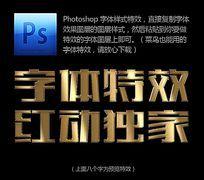 photoshop金属字样式