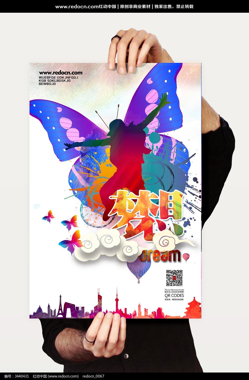 青春梦想海报设计模板下载(编号:3440431)图片