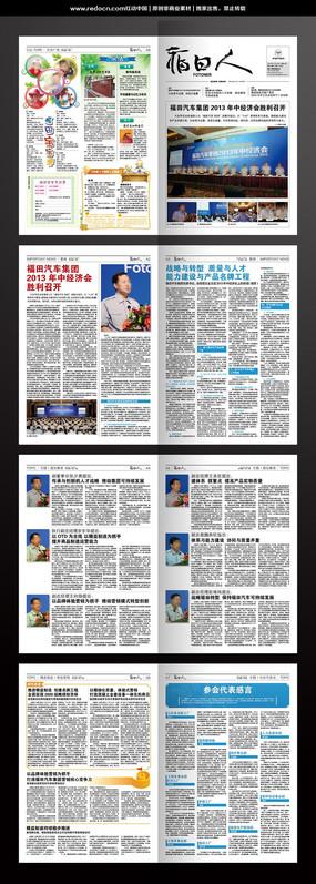 企业报纸版面排版设计indd格式
