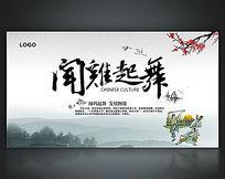 闻鸡起舞之中国风教育展板