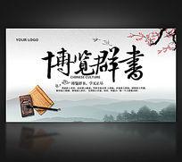 中国风校园文化展板之博览群书