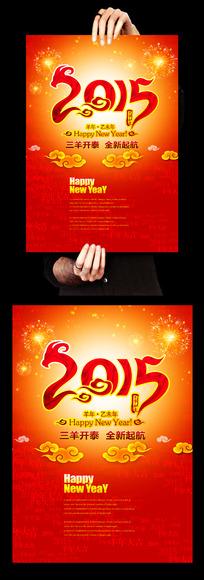 喜迎2015羊年海报设计