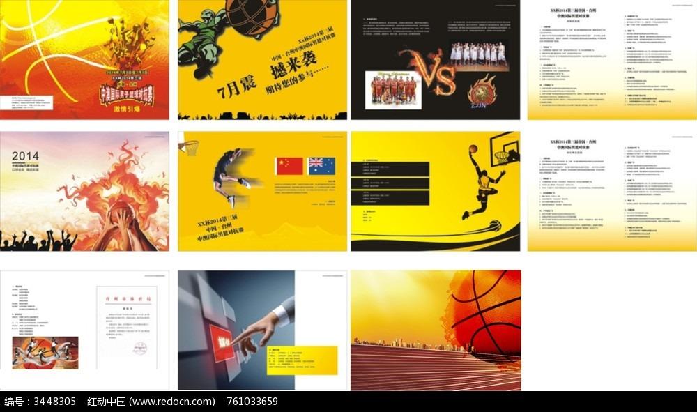 篮球赛宣传册