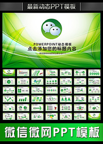 绿色微信营销PPT