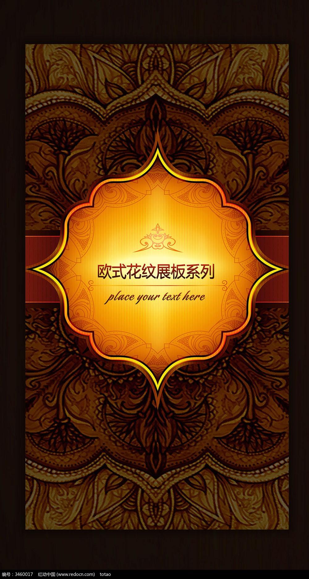欧式花纹宫廷风格展板背景图片