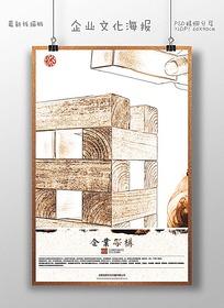 线描版企业文化架构海报