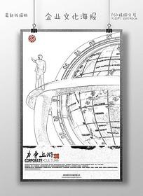线描版企业文化力争上游海报