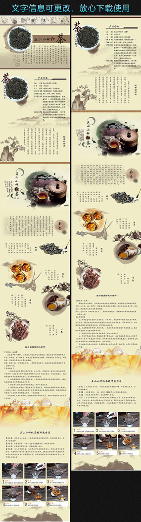 中国风淘宝茶叶详情页 PSD