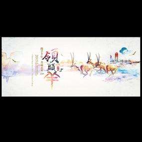 中国风羊年海报领头羊