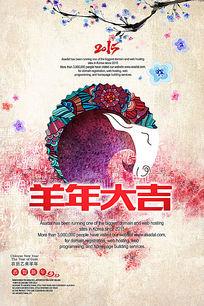 中国风羊年吉祥图案海报设计
