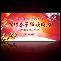 2015羊年春节联欢晚会舞台背景图