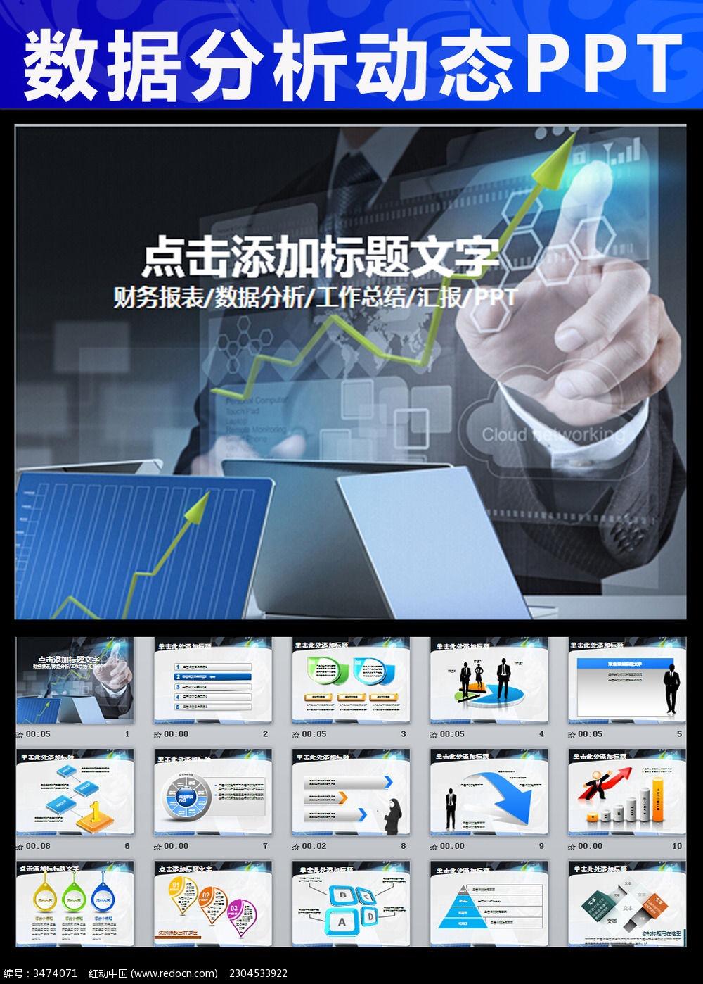 :财务分析数据报告计划汇报PPT模板下载 财务分析数据报告计划汇