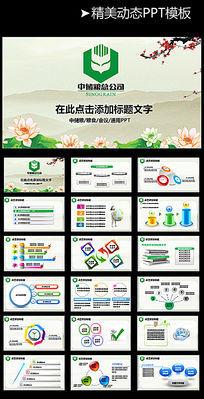 动态中国储备粮管理总公司中储粮ppt