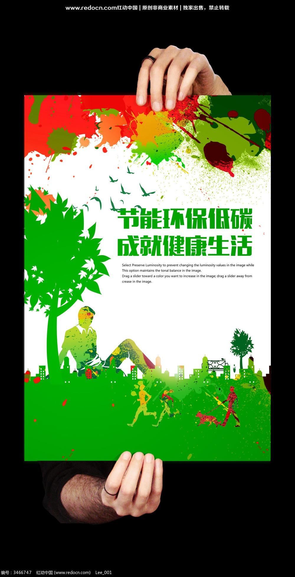 节能环保低碳生活海报