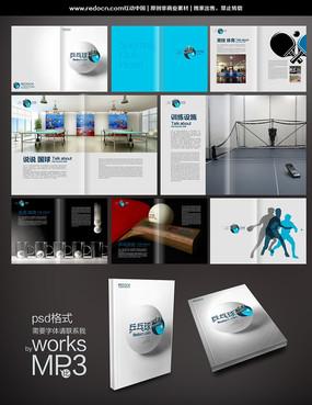 乒乓球画册设计 PSD