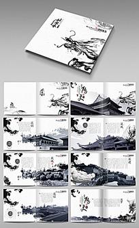 水墨中国风企业画册