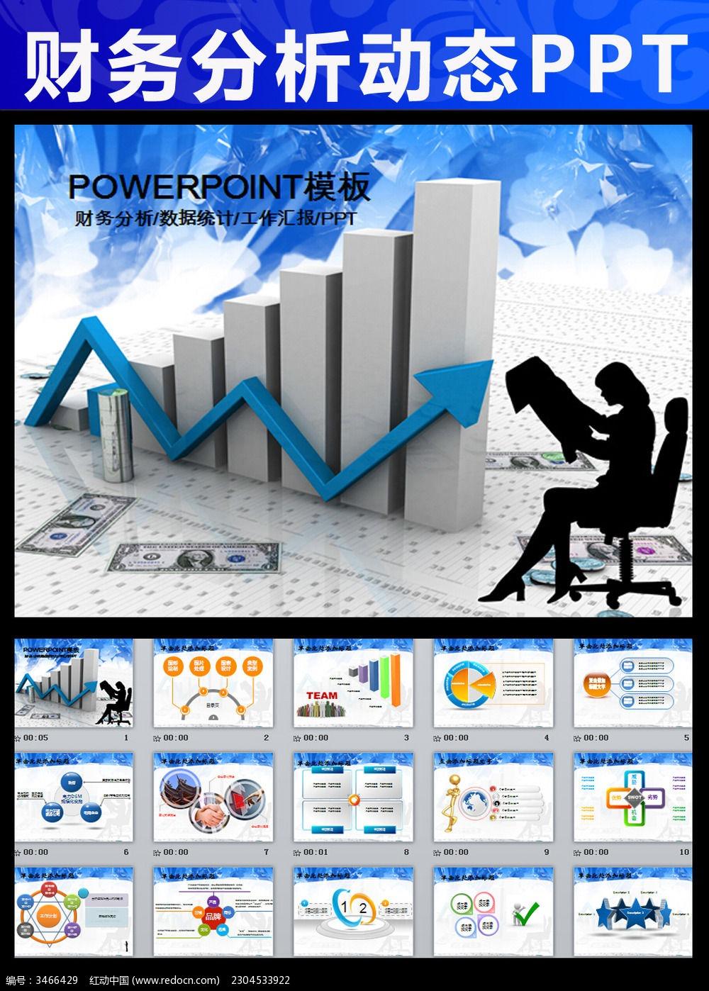 数据报告财务分析计划总结ppt模板pptx素材下载_金融图片