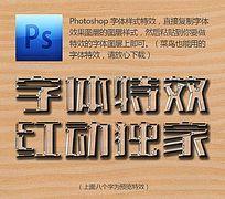 透明字体PSD样式特效