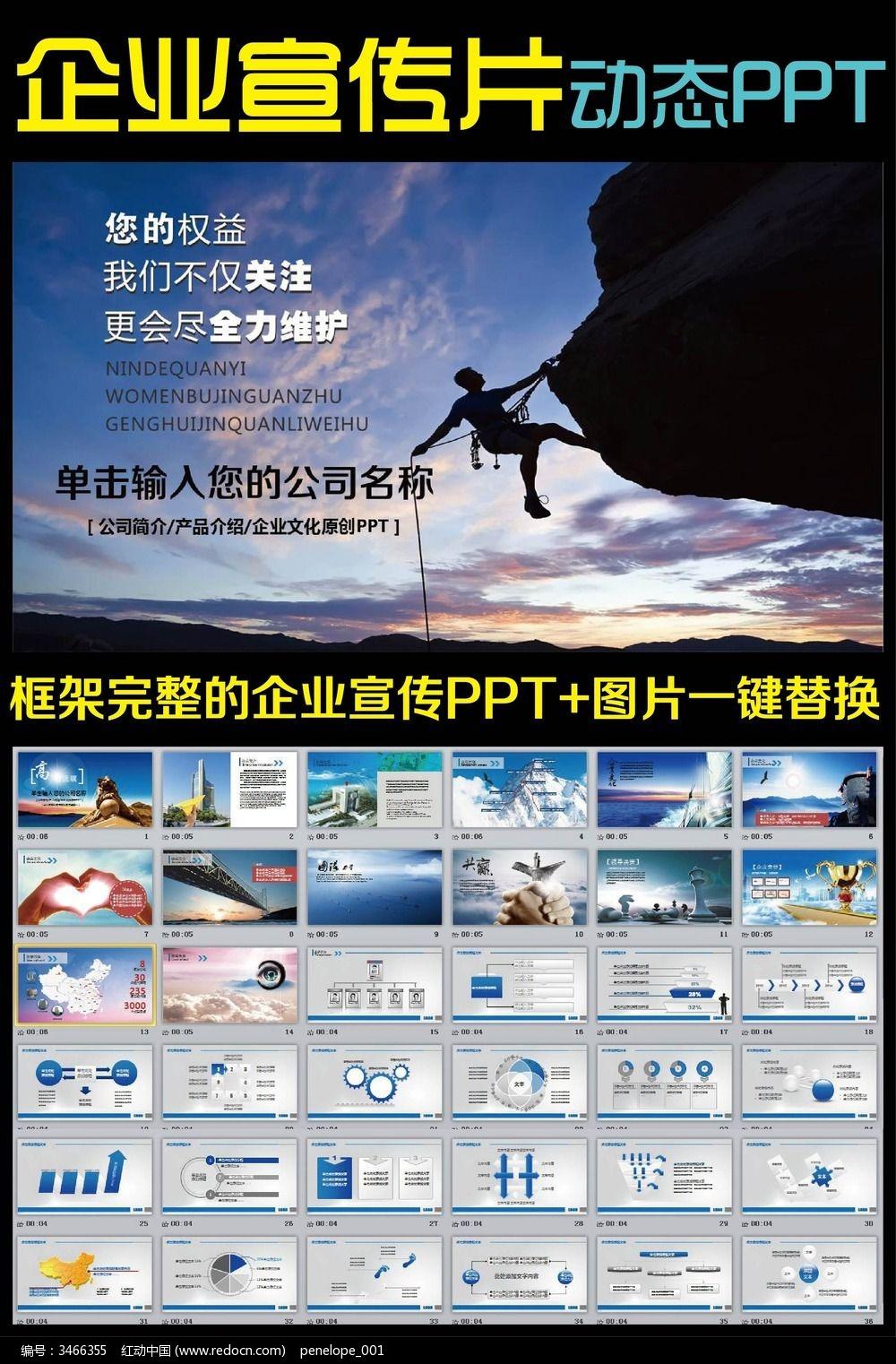 15款 企业发展历程企业简介ppt模板