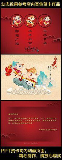 中国风企业拜年贺卡PPT