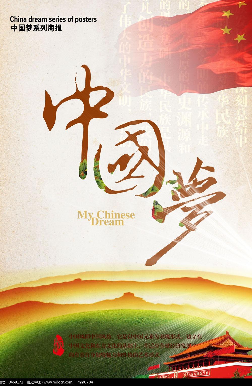 原创设计稿 海报设计/宣传单/广告牌 艺术海报 中国梦海报设计  请您图片